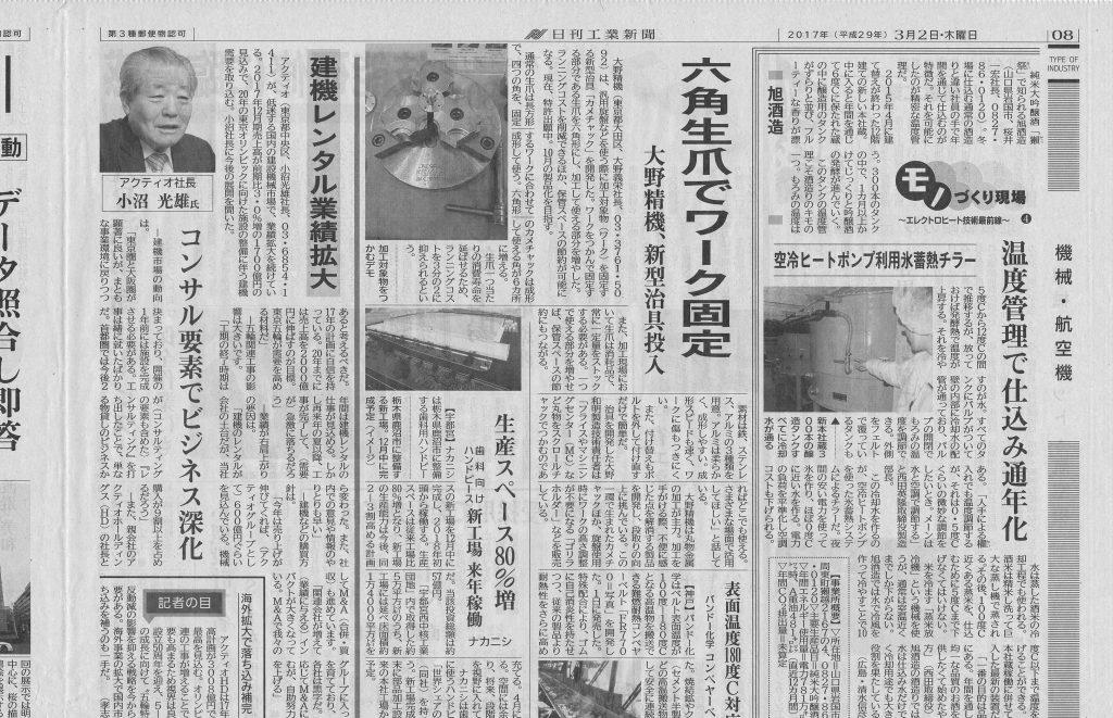 日刊工業新聞カメチャック掲載