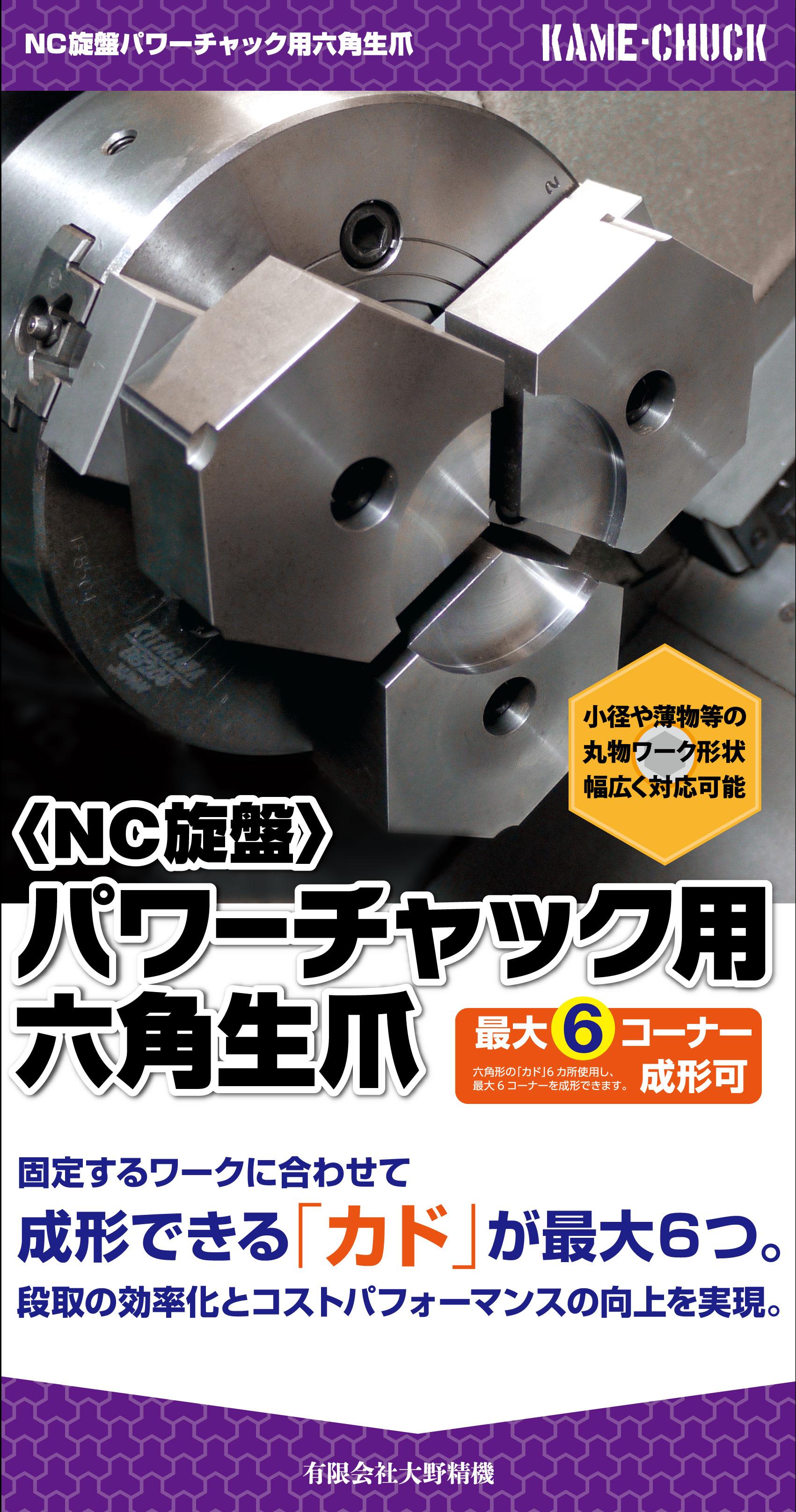 NC旋盤パワーチャック用六角生爪ー固定するワークに合わせて成形できる「カド」が最大6つ