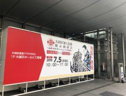 大田区加工技術展示商談会