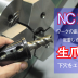 NC旋盤での小径加工や歪ませたくない加工でエンドミルで下穴加工をする。