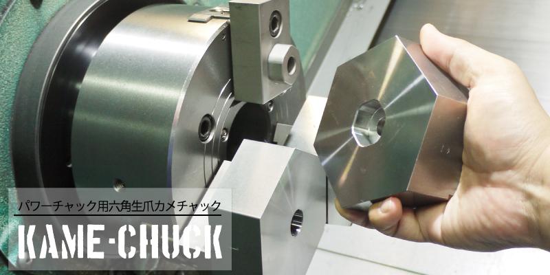 パワーチャック用六角生爪カメチャックはNC旋盤で使用できます。チャックやメーカーの仕様に合わせて製作致します。