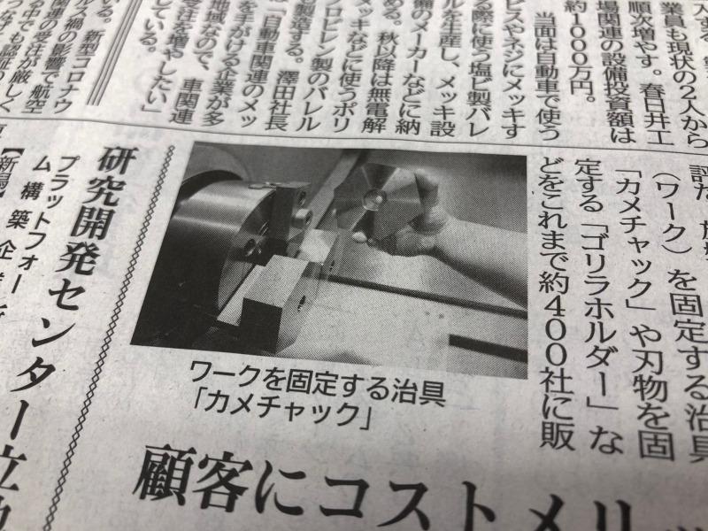日刊工業新聞に掲載されたNC旋盤に取り付けているカメチャックの写真