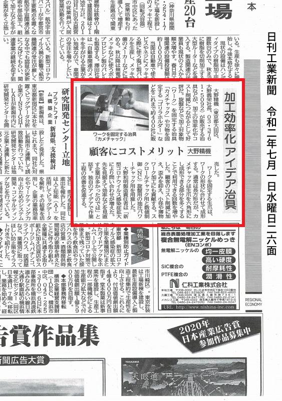 ゴリラホルダーとカメチャックによる旋盤マシニング工程改善提案が新聞に掲載されました。