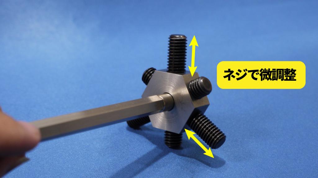 旋盤生爪ヤトイはネジで微調整して成形