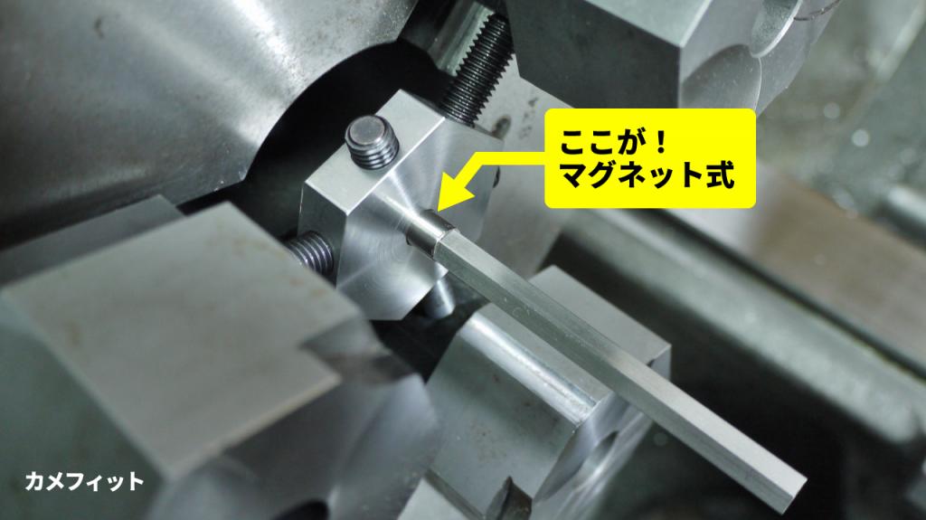 生爪成型微調整冶具カメフィットのマグネット部図解