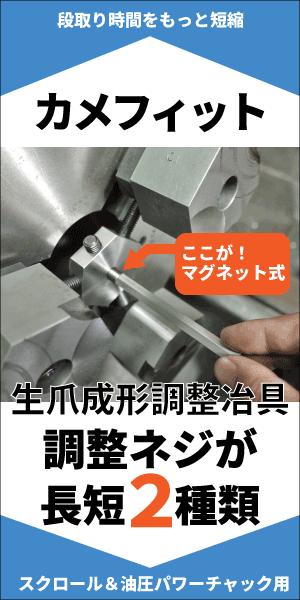スクロールチャックや油圧パワーチャックで使える生爪成形調整冶具カメフィット